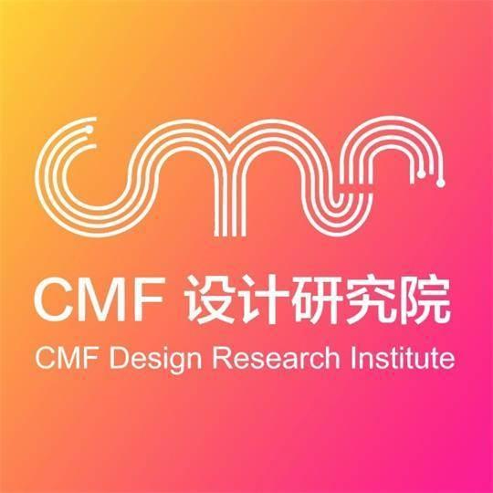 CMF设计研究院