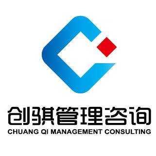 广州创骐管理咨询有限公司
