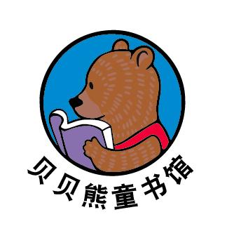 新疆青少年出版社(贝贝熊童书馆)