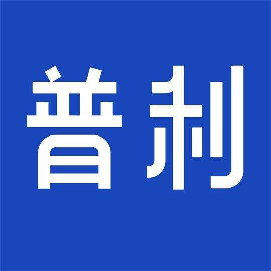 杭州普利复健科技有限公司