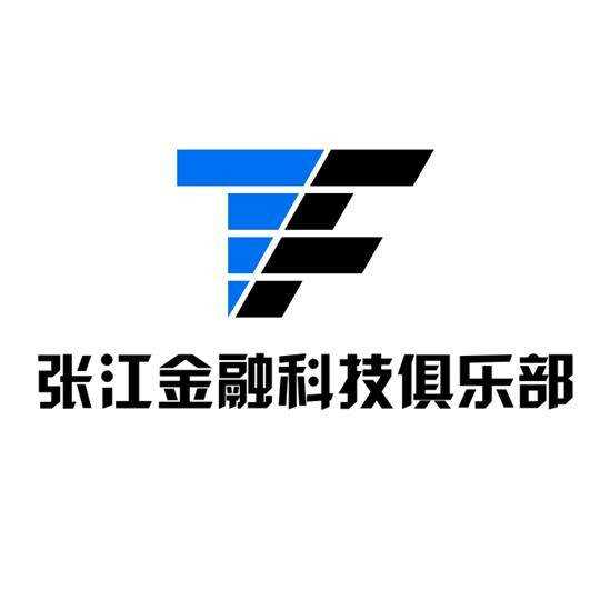张江金融科技俱乐部