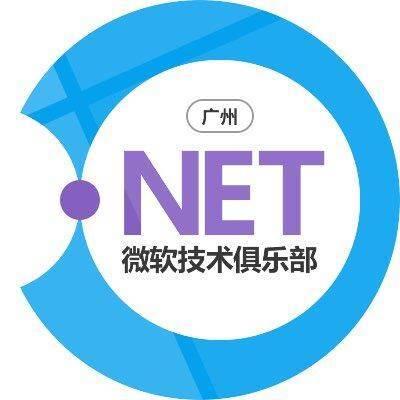 广州 .NET 俱乐部 ,深圳 .NET 俱乐部