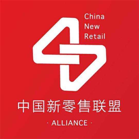 中国新零售联盟