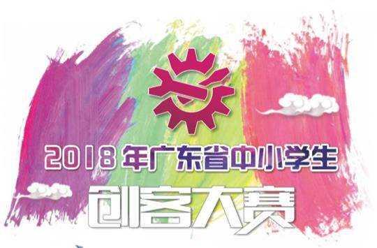 2018年广东省中小学生创客大赛组委会
