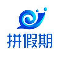 青岛拼假期网络科技有限公司