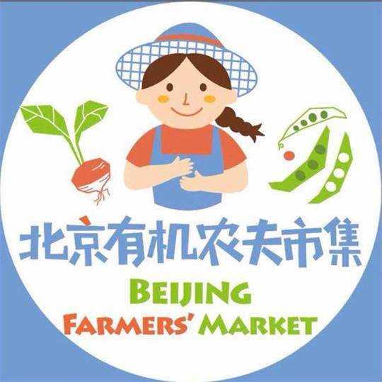 北京有机农夫市集