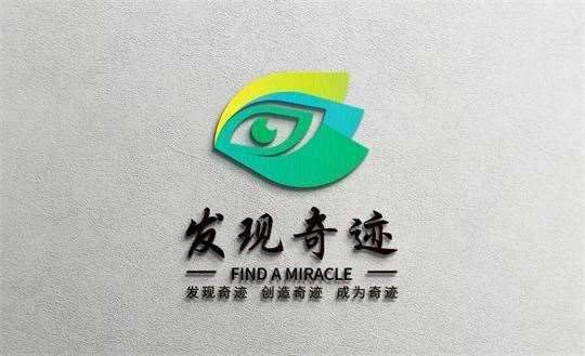 深圳市发现奇迹文化传播有限公司