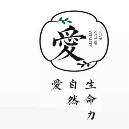 爱自然生命力(郑州)运营中心