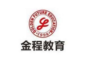 上海金程教育培训有限公司(西安分公司)