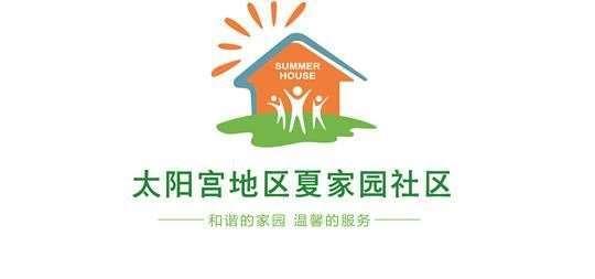 北京市朝阳区太阳宫地区夏家园社区居委会