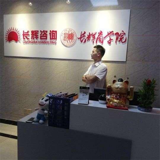 杭州长辉咨询企业管理有限公司