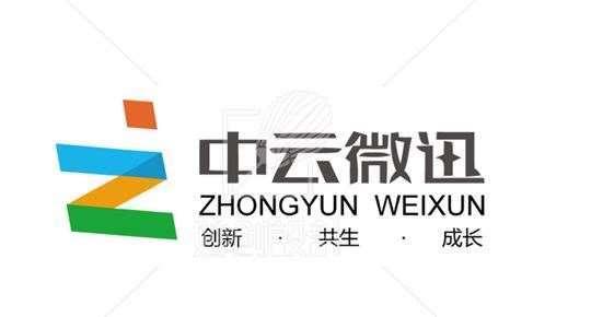 中云微迅信息科技有限公司