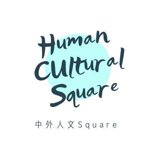 中外人文square