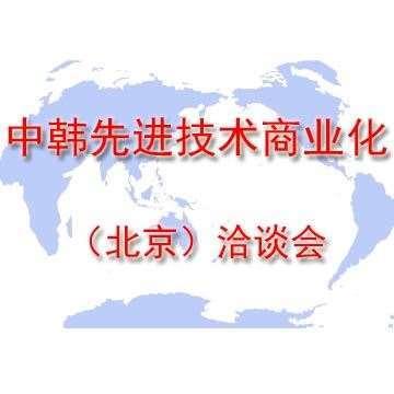 韩国产业技术振兴院(KIAT)、北京技术市场协会、北京一带一路国际孵化联合体(ICI)