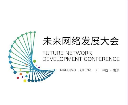 第三届未来网络发展大会组委会
