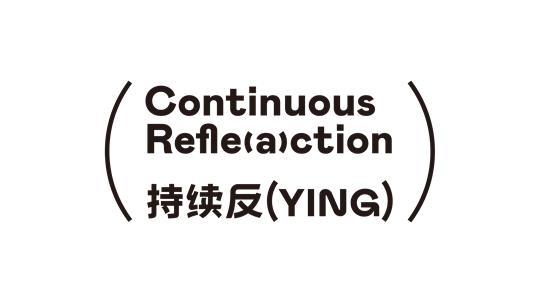 持续反YING Continuous Reflection