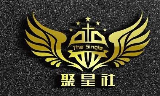 The Single 聚星社
