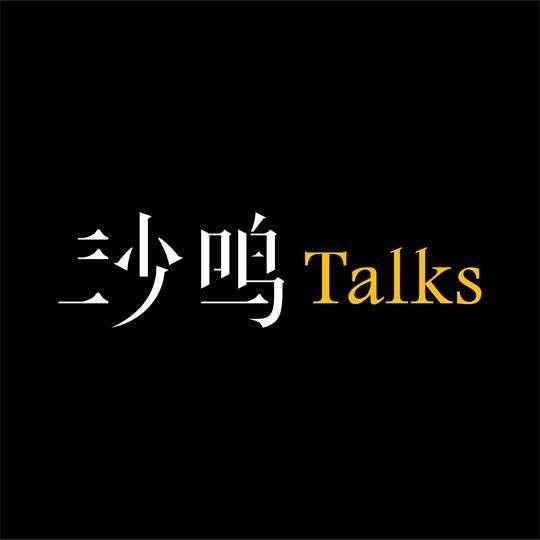 沙鸣Talks