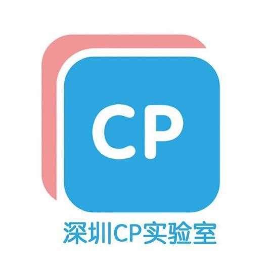 深圳cp实验室