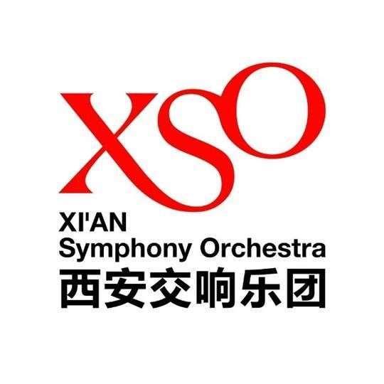西安交响乐团