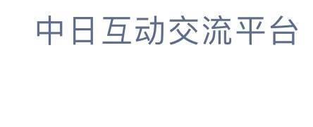 中日互动交流平台