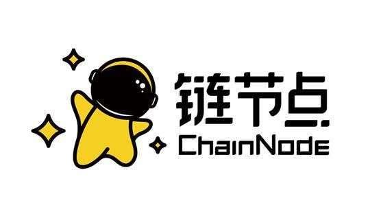 ChainNode链节点