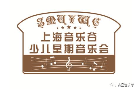 上海音乐谷少儿星期音乐会