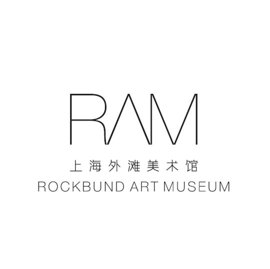 上海外滩美术馆 Rockbund Art Museum