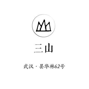 武汉市武昌区昙华林三山