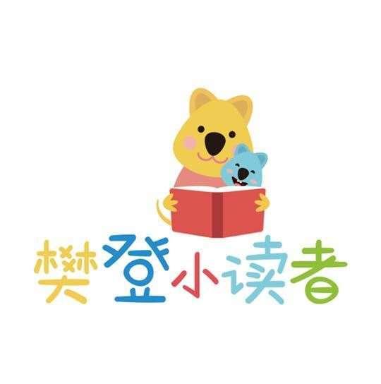 樊登小读者