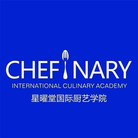 星曜堂国际厨艺学院