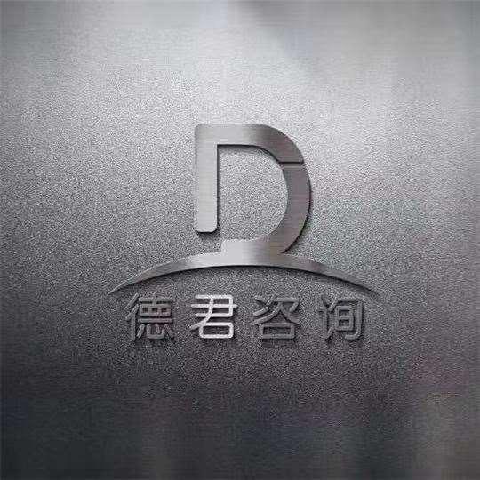 成都德君智成企业咨询管理有限公司