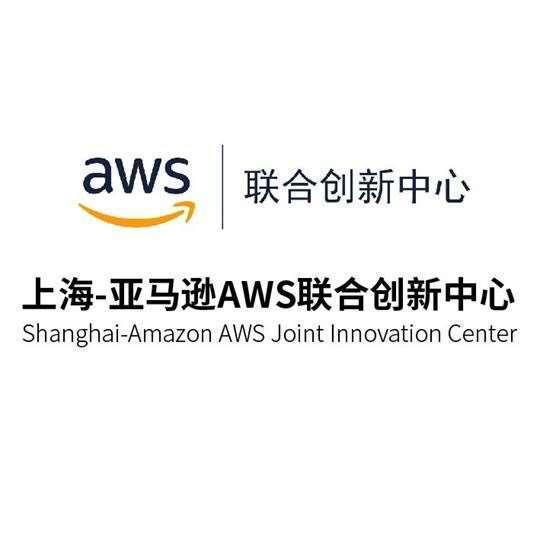 上海-亚马逊AWS联合创新中心