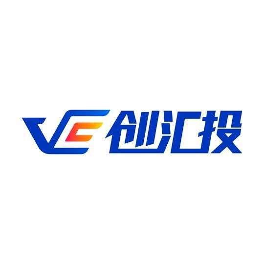 深圳创汇投文化科技有限公司