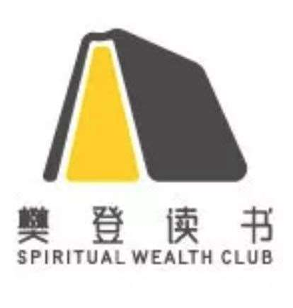 樊登读书精励服务中心