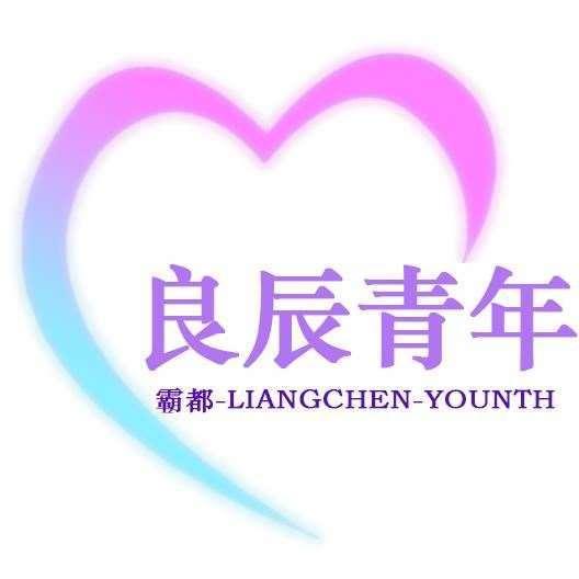 良辰青年 Youth