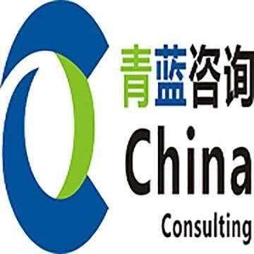 深圳青蓝咨询服务有限公司