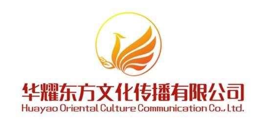 成都华耀东方文化传播有限公司