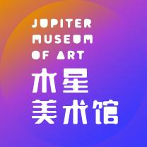 深圳市木星美术馆