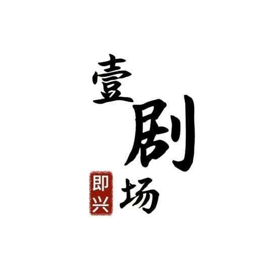 西安壹剧场即兴戏剧