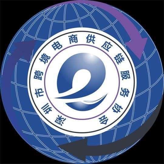 深圳跨境电商供应链服务协会