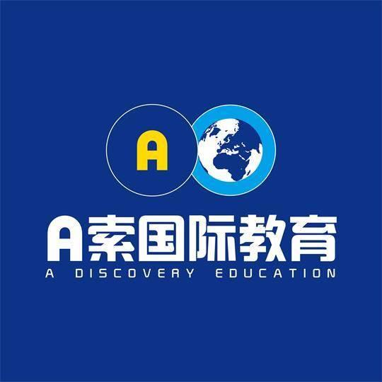 A索国际教育