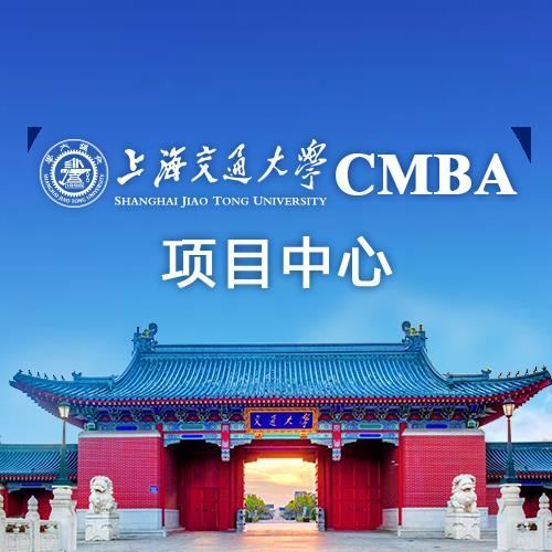 上海交通大学CMBA项目中心