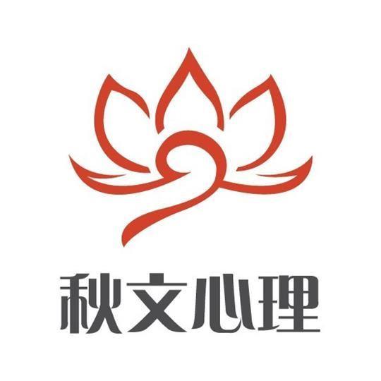 济南-秋文心理学院