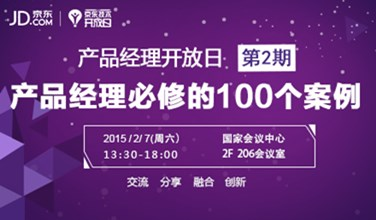 京东技术开放日第六期:产品经理必修的100个案例