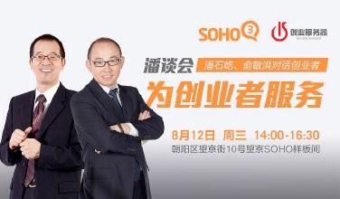 潘谈会:潘石屹、俞敏洪对话创业者