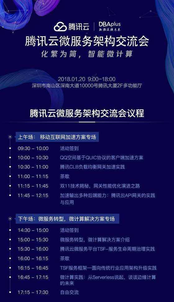 腾讯云微服务架构交流会页面_01.jpg