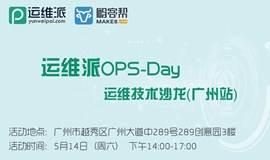 运维派Ops-Day 架构与运维专场 (广州站)