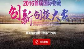 2016首届国际物流创新创投大赛