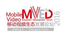 移动视频生态发展论坛暨展览会2016